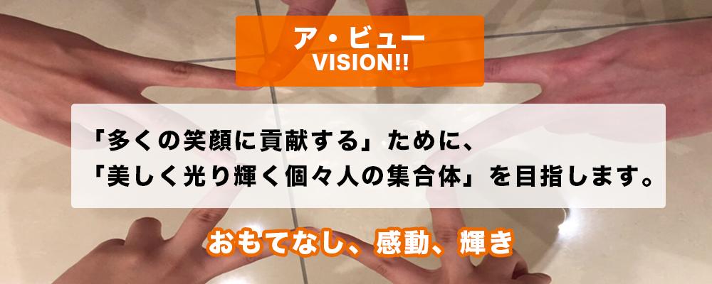 VISION ア・ビューのビジョン